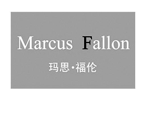 40类-材料加工玛思·福伦 MARCUS FALLON商标转让