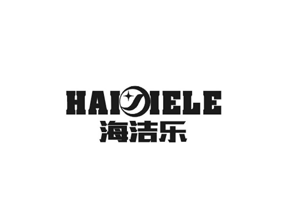 海洁乐 HAI IELE HAI IELE商标转让