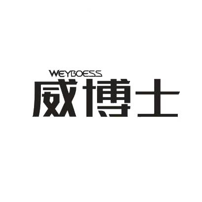 34类-烟草烟具威博士 WEYBOESS商标转让