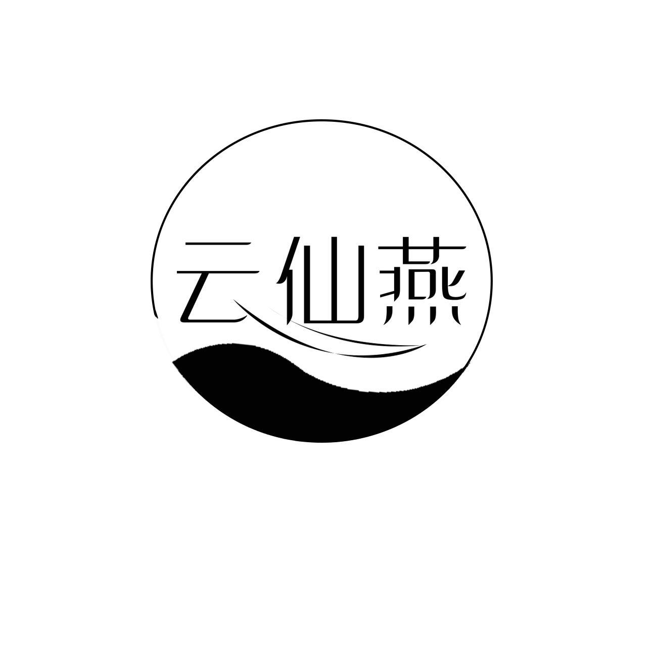 29类食品-云仙燕