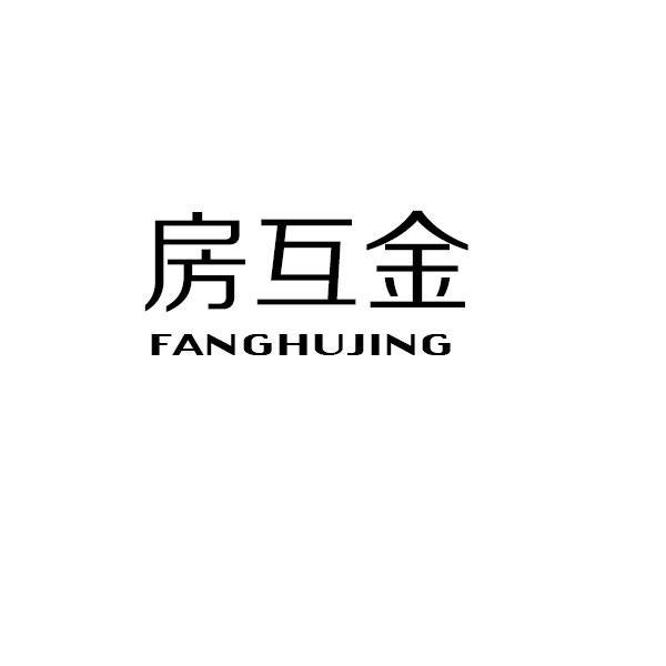36类-金融保险房互金 FANGHUJING商标转让