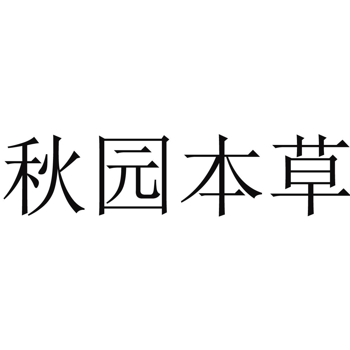 16类办公文具-秋园本草
