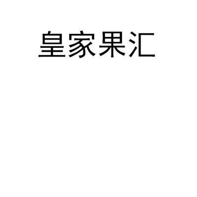 07类-机械设备皇家果汇商标转让