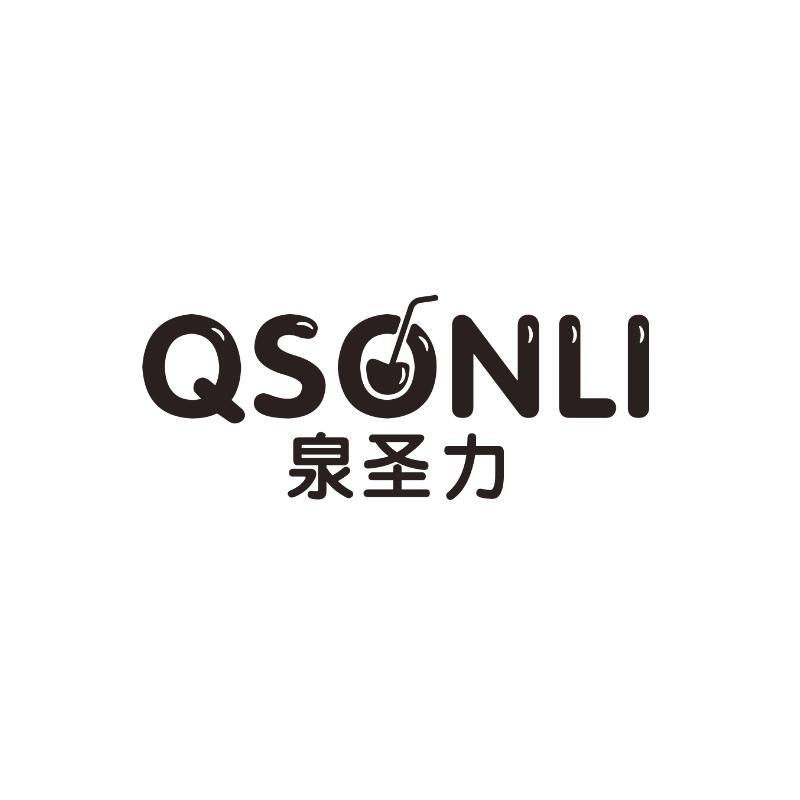 32类-啤酒饮料泉圣力 QSONLI商标转让