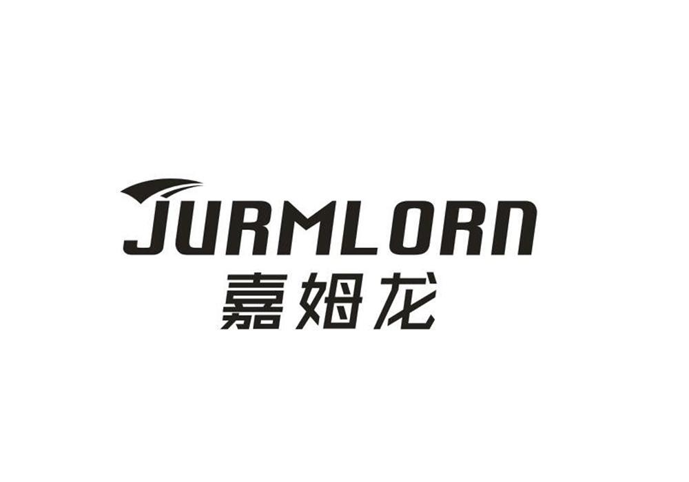 嘉姆龙 JURMLORN商标转让