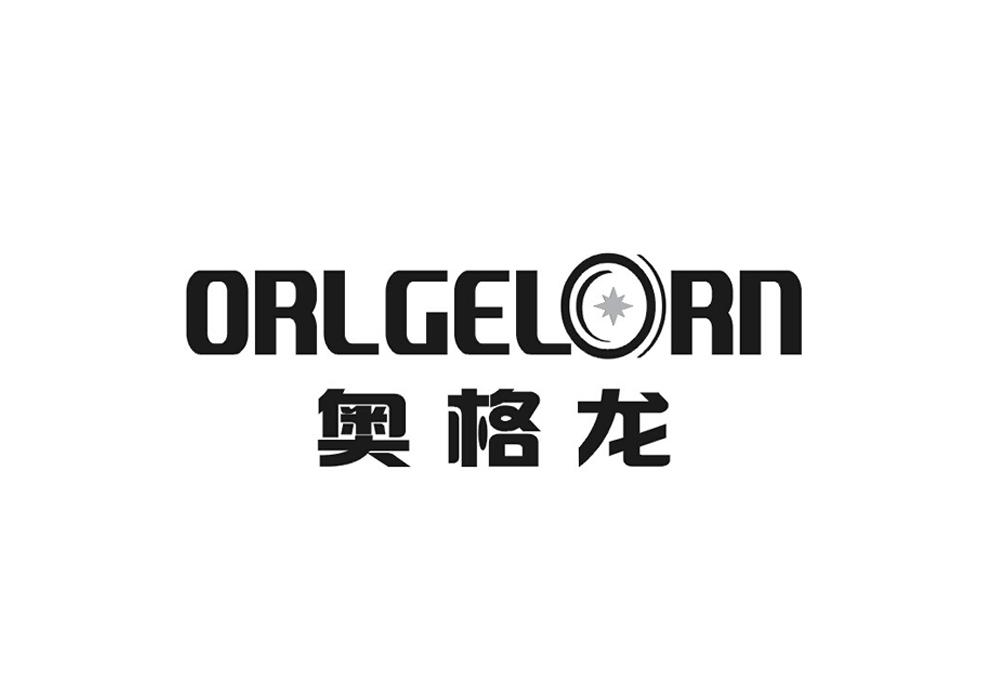 奥格龙 ORLGELORN商标转让