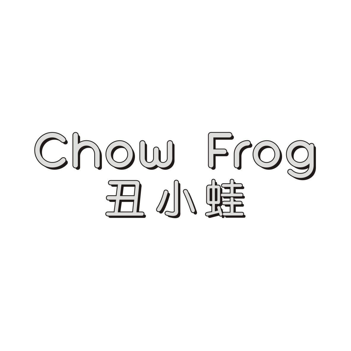 30类-面点饮品丑小蛙 CHOW FROG商标转让