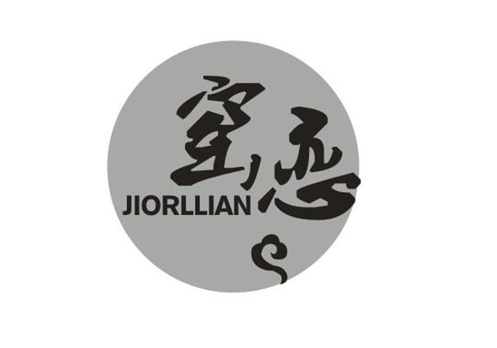 窑恋 JIORLLIAN商标转让
