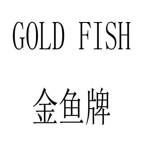 金鱼牌 GOLD FISH商标转让