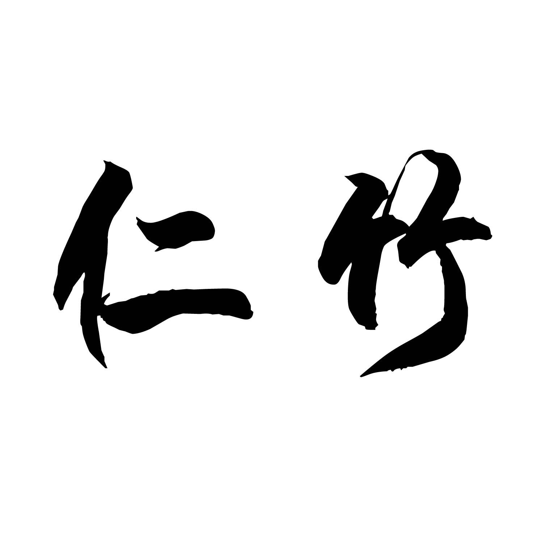 05类-医药保健仁竹商标转让