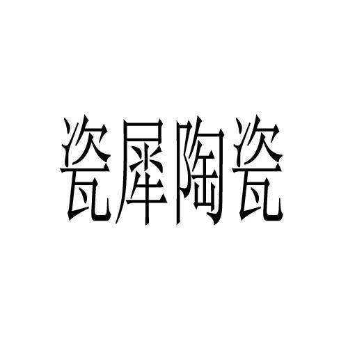 瓷犀陶瓷商标转让