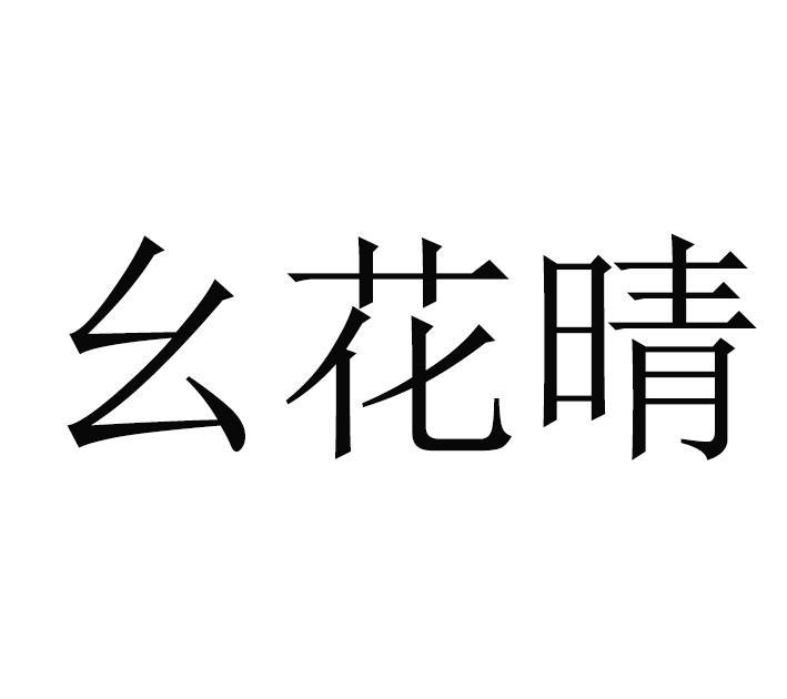 21类厨具瓷器-幺花晴