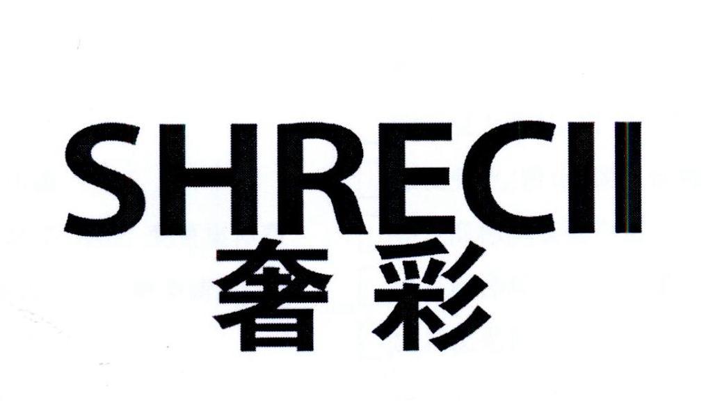 40类-材料加工奢彩 SHRECII商标转让