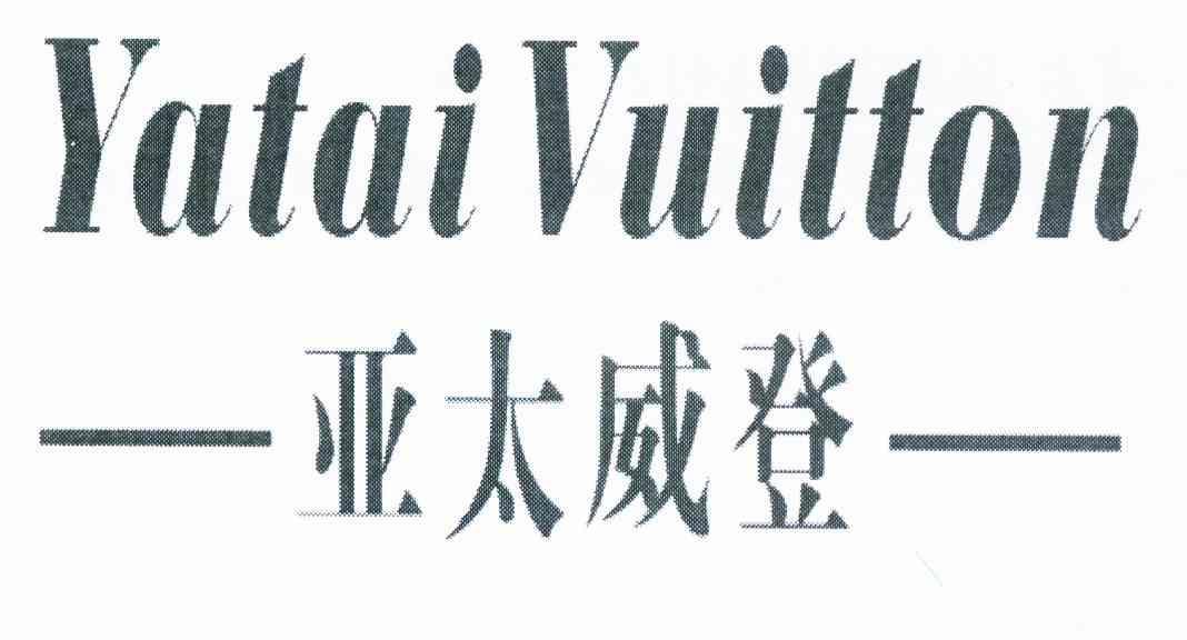 亚太威登 YATAI VUITTON商标转让