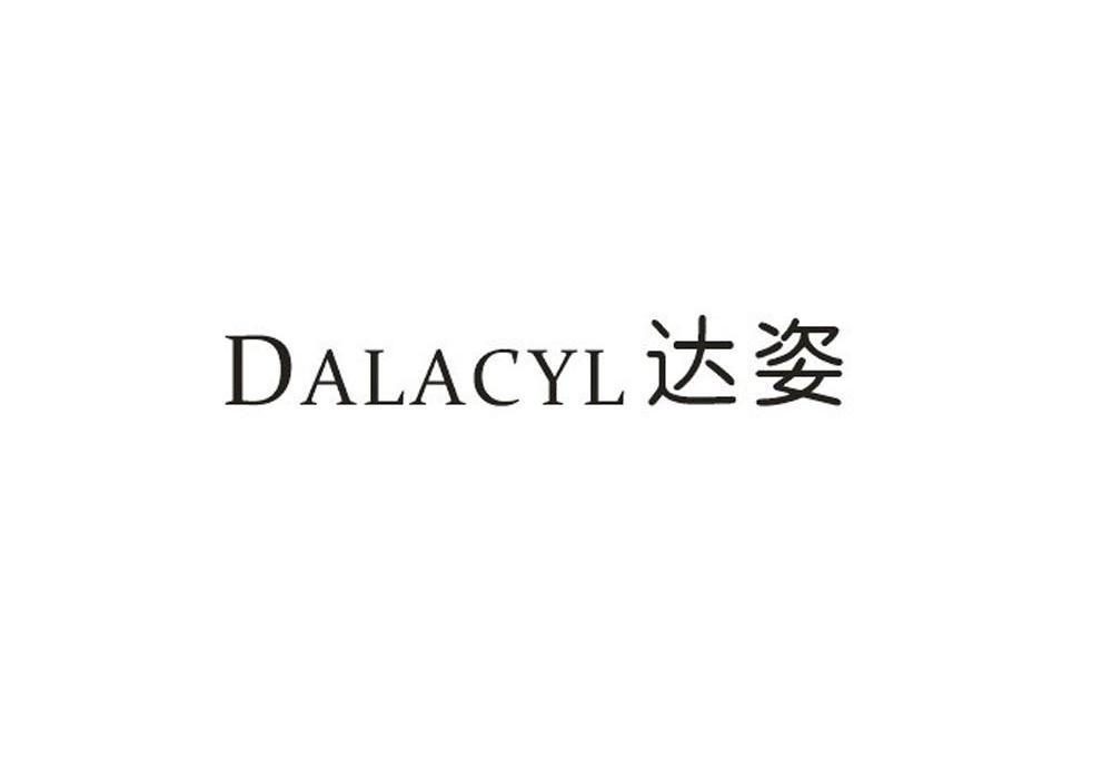 达姿 DALACYL商标转让
