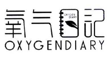 氧气日记 OXYGENDIARY商标转让
