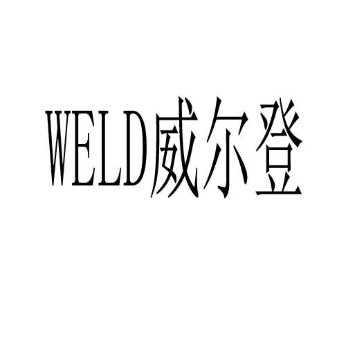 威尔登 WELD商标转让
