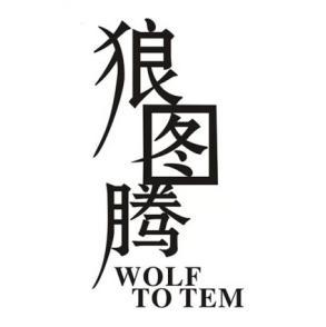 广州市商标转让-44类医疗美容-狼图腾 WOLF TO TEM