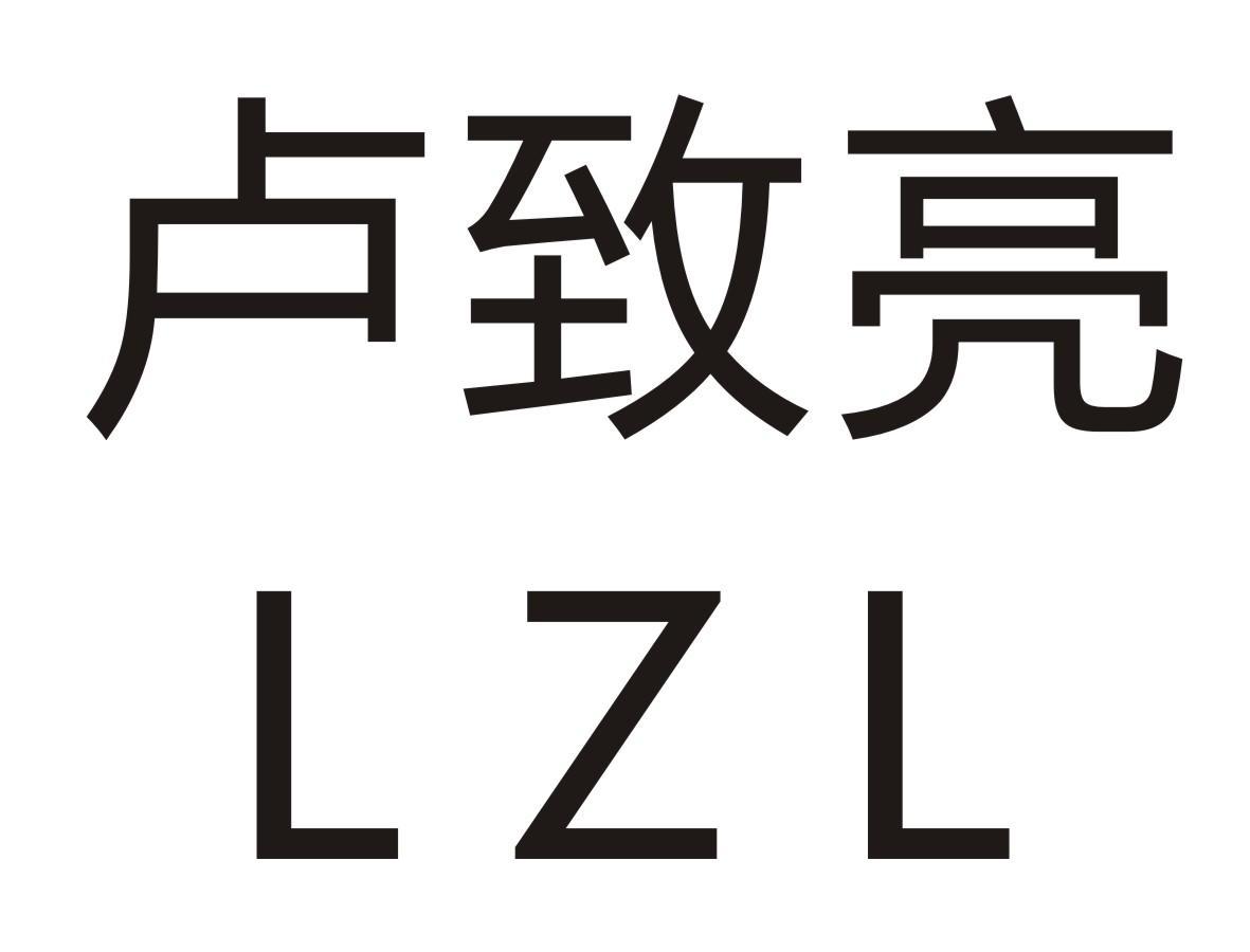24类纺织制品-卢致亮  LZL