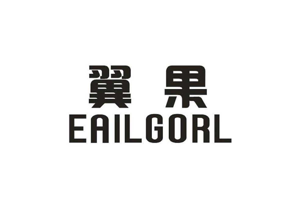 翼果  EAIL GORL商标转让