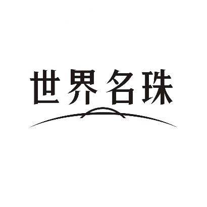 04类-燃料油脂世界名珠商标转让