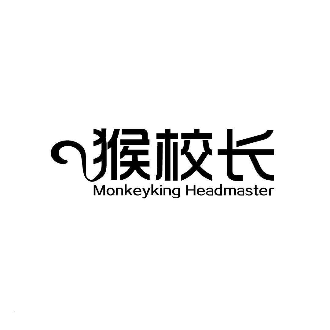 09类-科学仪器猴校长 MONKEYKING HEADMASTER商标转让