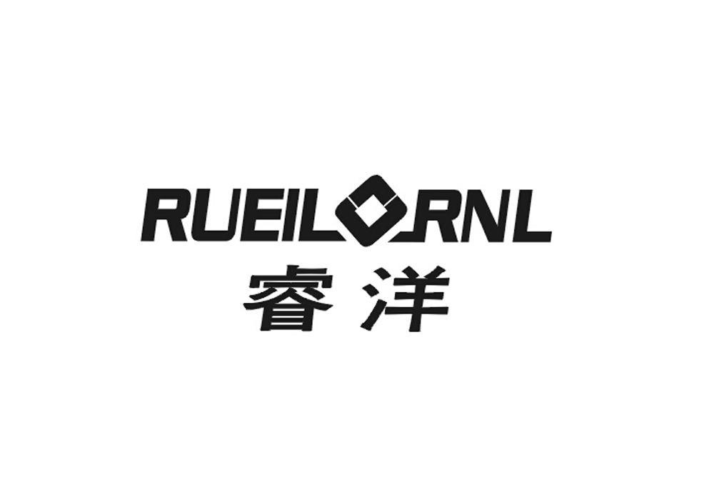睿洋 RUEILORNL商标转让