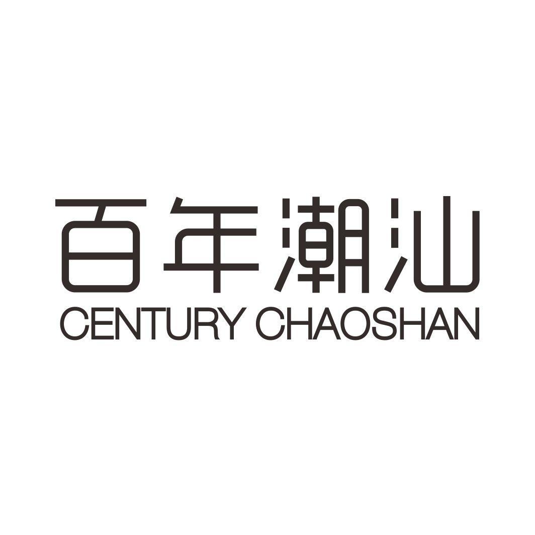 07类-机械设备百年潮汕 CENTURY CHAOSHAN商标转让