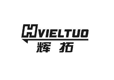 辉拓 HVIELTUO商标转让