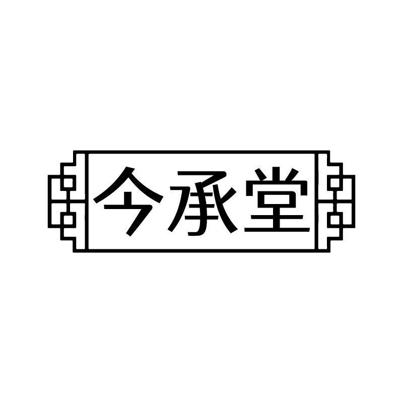 05类-医药保健今承堂商标转让