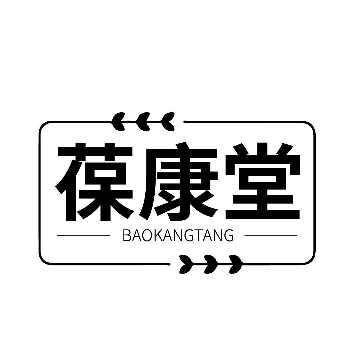 龙泉市商标转让-44类医疗美容-葆康堂
