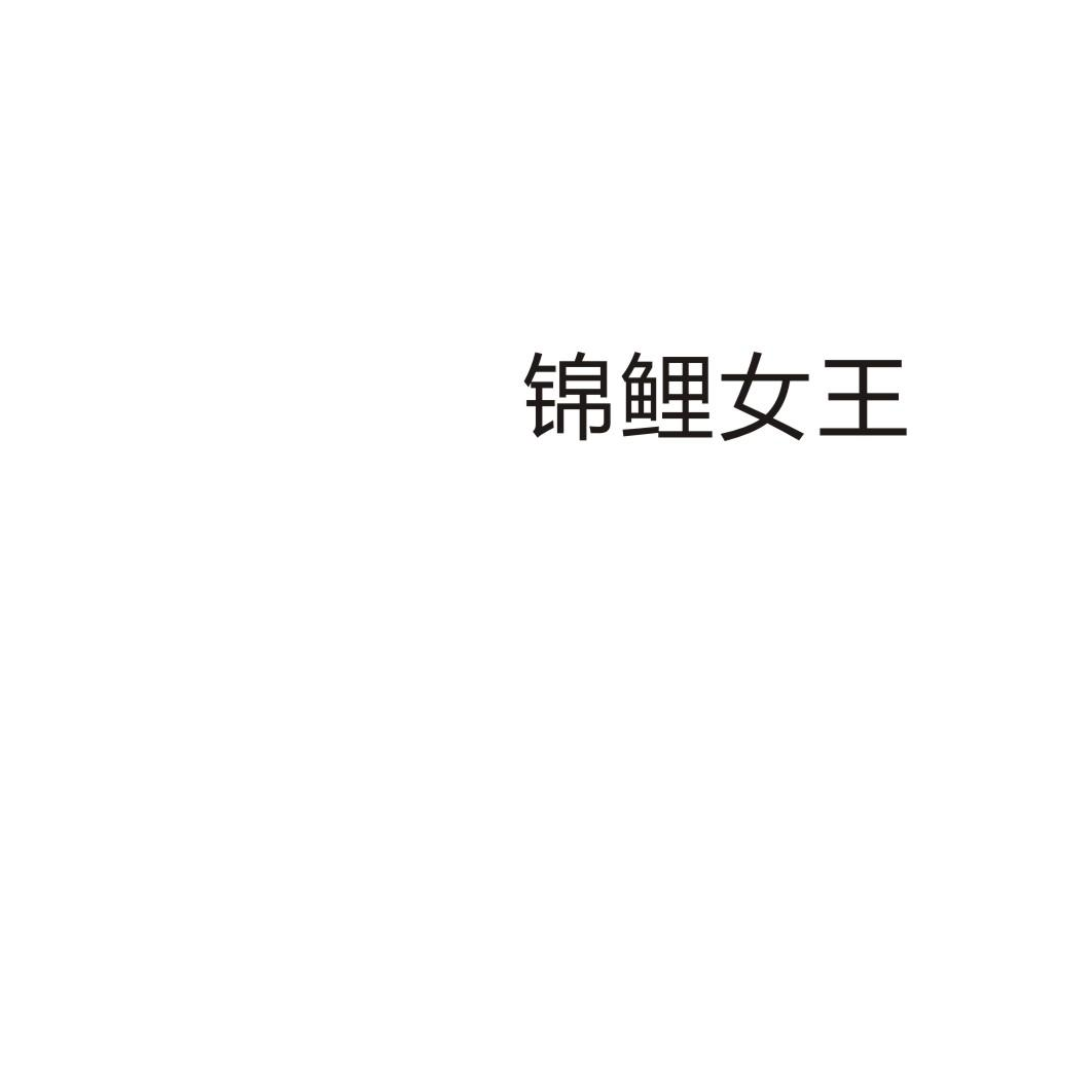 31类-生鲜花卉锦鲤女王商标转让
