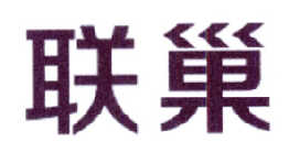 09类-科学仪器联巢商标转让