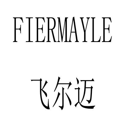 飞尔迈 FIERMAYLE商标转让