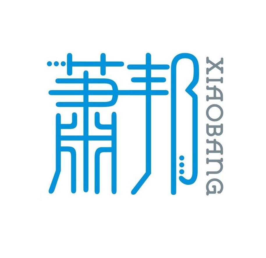 广州市商标转让-45类社会服务-萧邦