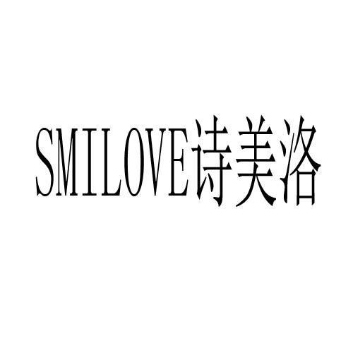 SMILOVE诗美洛商标转让