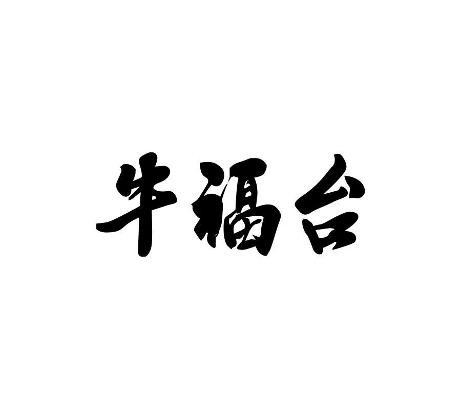 33类白酒洋酒-牛福台