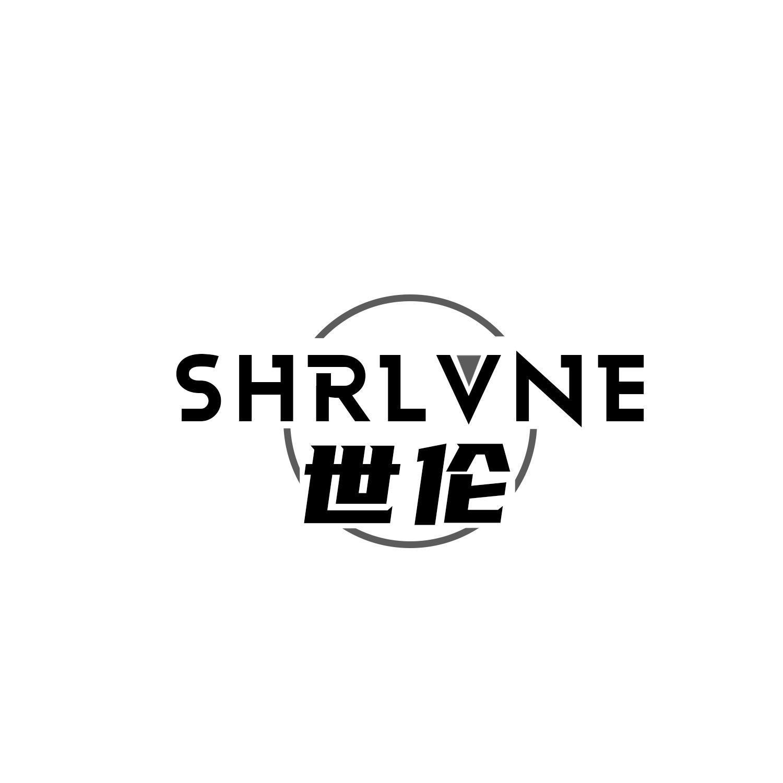 16类-办公文具世伦 SHRLVNE商标转让