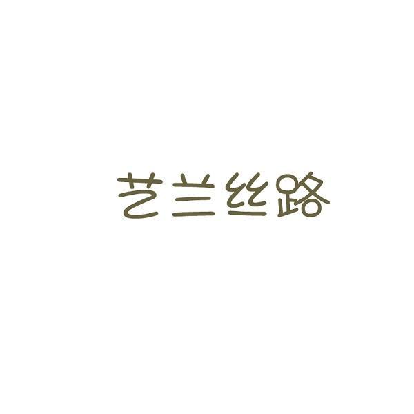 海口市商标转让-31类生鲜花卉-艺兰丝路