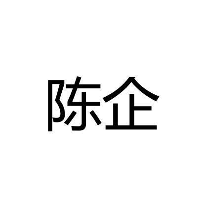 广州市商标转让-45类社会服务-陈企
