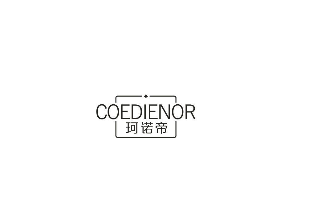 14类-珠宝钟表珂诺帝 COEDIENOR商标转让