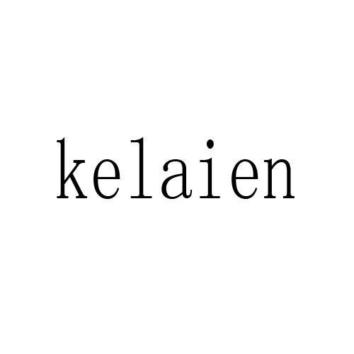 KELAIEN商标转让