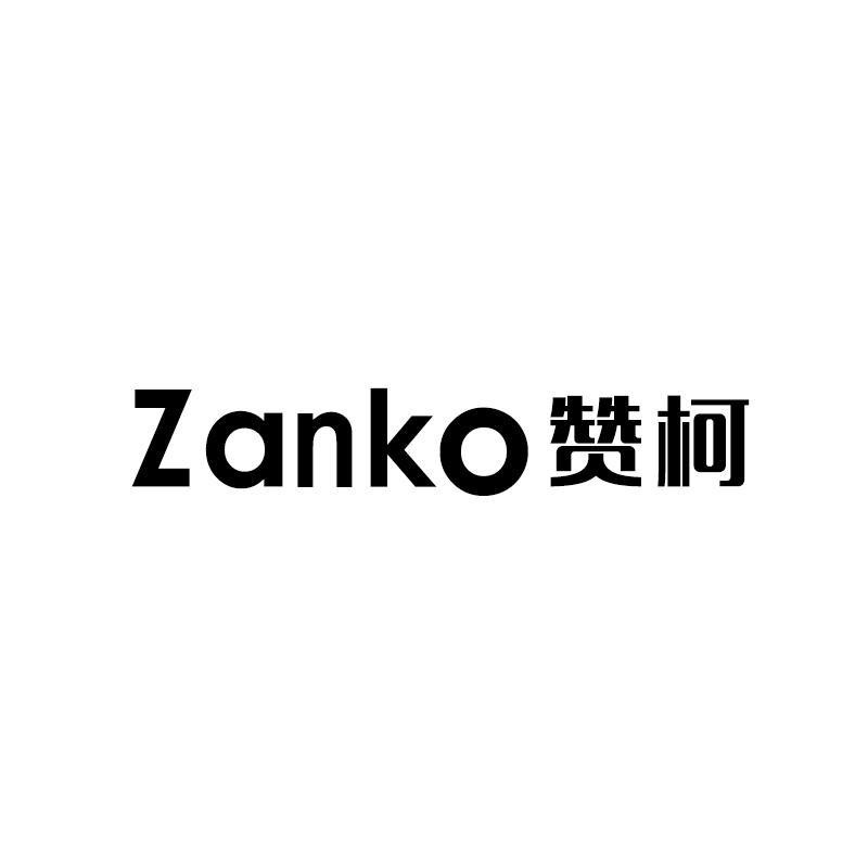 08类-工具器械赞柯 ZANKO商标转让