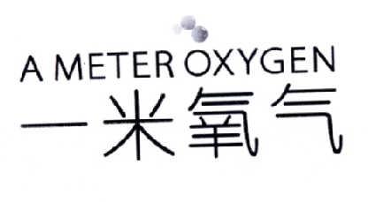 一米氧气 A METER OXYGEN商标转让