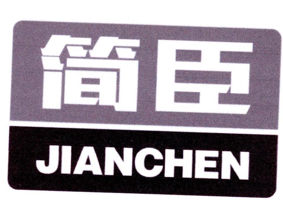 01类-化学原料简臣商标转让
