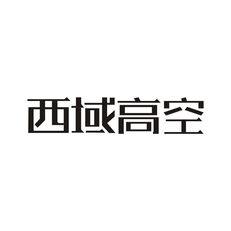 重庆商标转让-30类面点饮品-西域高空