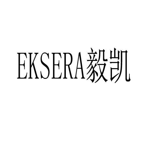EKSERA 毅凯商标转让