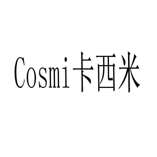 卡西米 COSMI商标转让