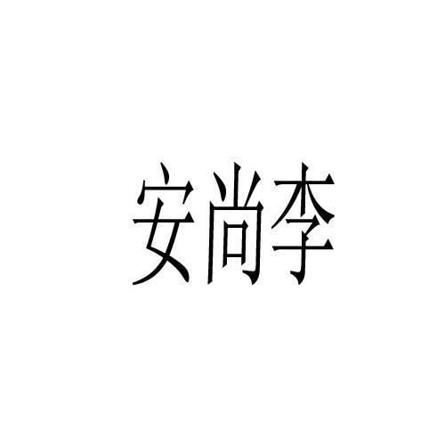 安尚李商标转让