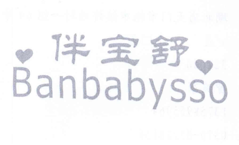 伴宝舒 BANBABYSSO商标转让